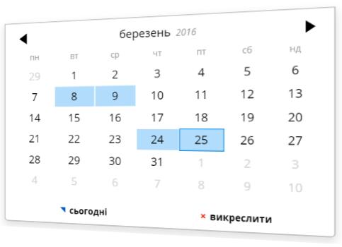Виберіть дату за допомогою  календаря